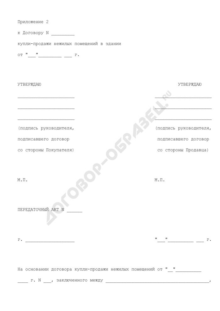 Передаточный акт (приложение к договору купли-продажи нежилых помещений в здании). Страница 1