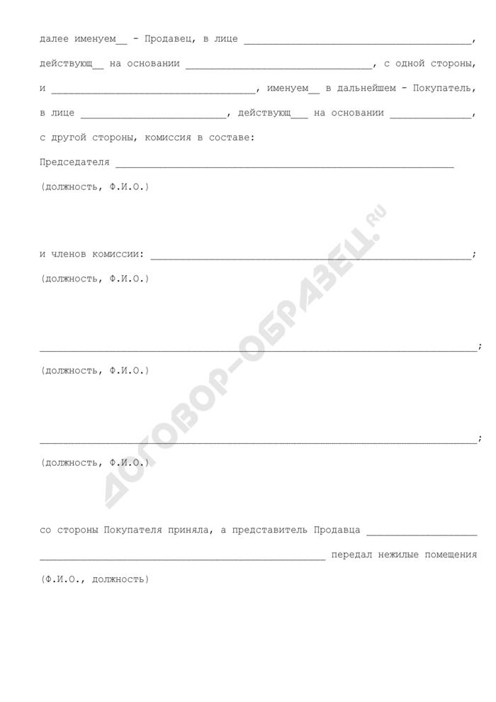 Передаточный акт (приложение к договору купли-продажи нежилых помещений в здании). Страница 2