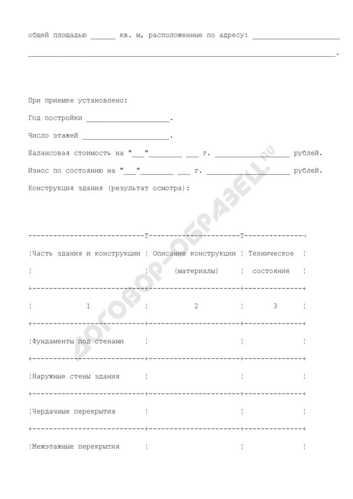 Передаточный акт (приложение к договору купли-продажи нежилых помещений в здании). Страница 3