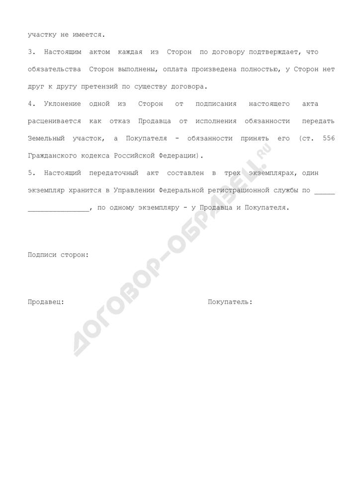 Передаточный акт (приложение к договору купли-продажи земельного участка). Страница 2