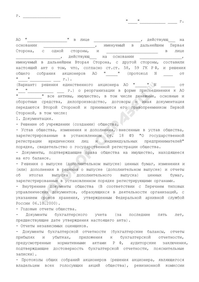 Передаточный акт при реорганизации акционерного общества в форме присоединения. Страница 1