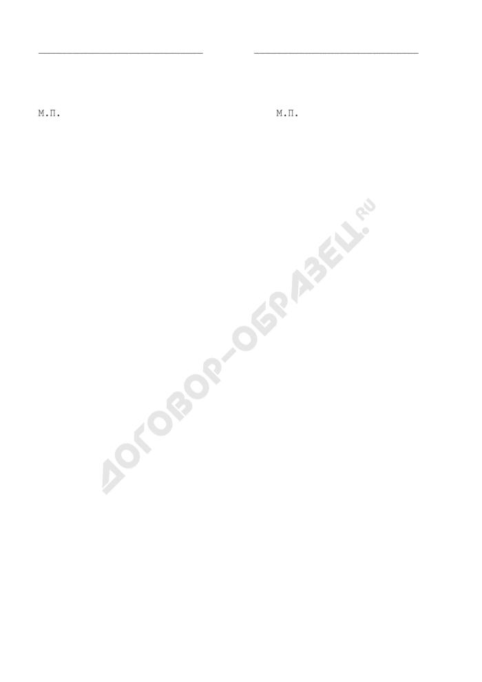 Передаточный акт при реорганизации акционерного общества в форме присоединения. Страница 3