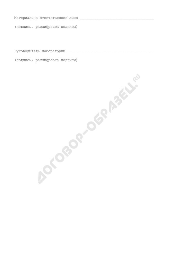 Приемный акт на поступление хлебопродуктов железнодорожным или водным транспортом. Отраслевая форма N ЗПП-14. Страница 3