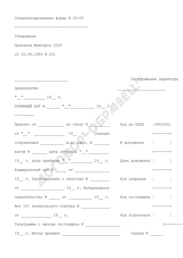 Приемный акт. Специализированная форма N 26-ОТ. Страница 1
