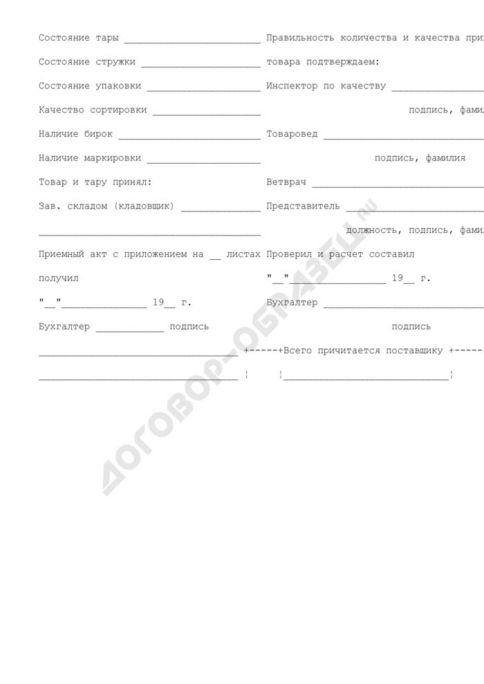 Приемный акт. Специализированная форма N 26-ОТ. Страница 3