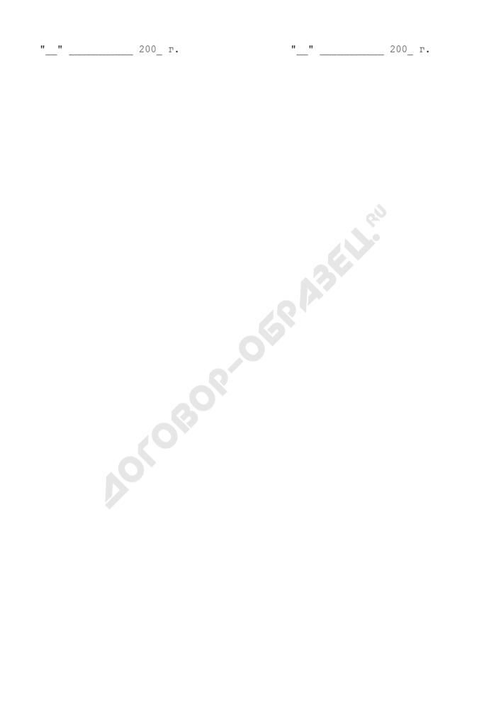 Приемо-сдаточный акт и расчетная ведомость на топографо-геодезическую продукцию, изготовленную по государственному контракту для федеральных нужд федеральным государственным унитарным предприятием. Страница 3