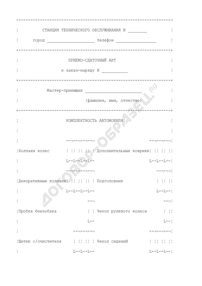 Приемо-сдаточный акт к заказ-наряду на техническое обслуживание и ремонт автотранспортного средства (рекомендуемая форма). Страница 1