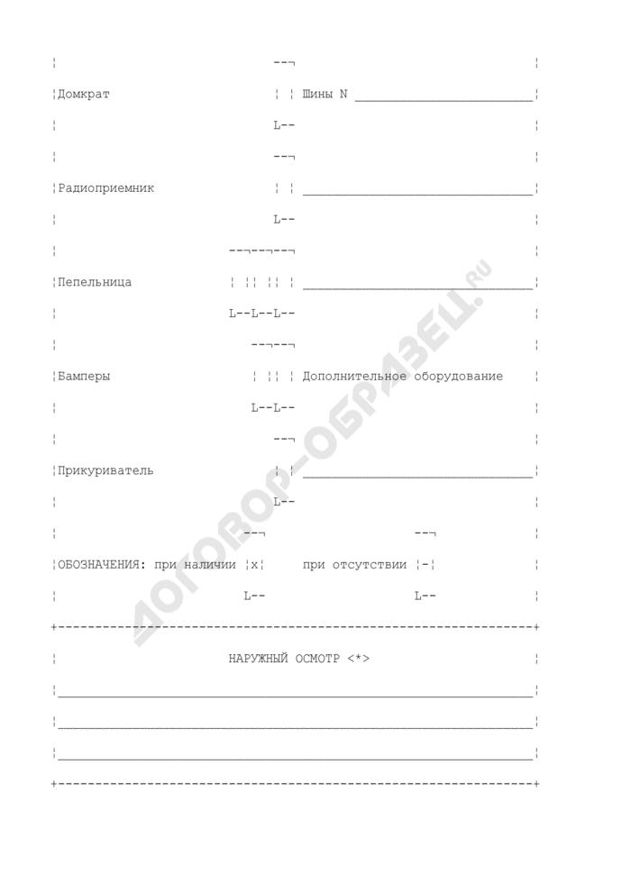 Приемо-сдаточный акт к заказ-наряду на техническое обслуживание и ремонт автотранспортного средства (рекомендуемая форма). Страница 3