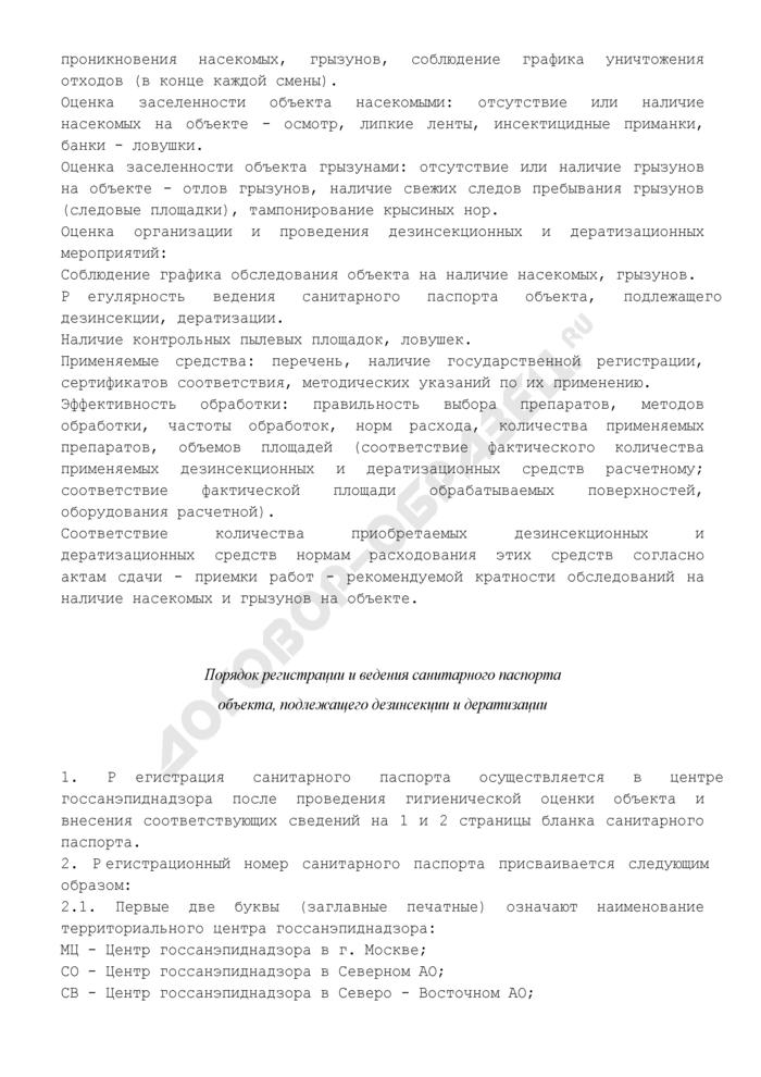 Примерная форма акта гигиенической оценки объекта, подлежащего дезинсекции, дератизации. Страница 3