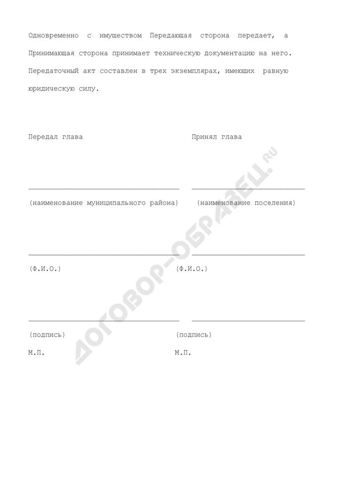 Примерная форма передаточного акта имущества, находящегося в собственности муниципального района Московской области и передаваемого в собственность вновь образованного в его составе поселения. Страница 3