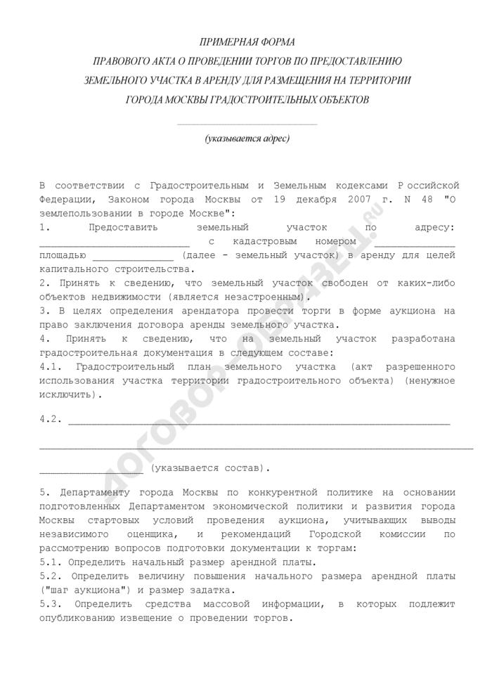 Примерная форма правового акта о проведении торгов по предоставлению земельного участка в аренду для размещения на территории города Москвы градостроительных объектов. Страница 1