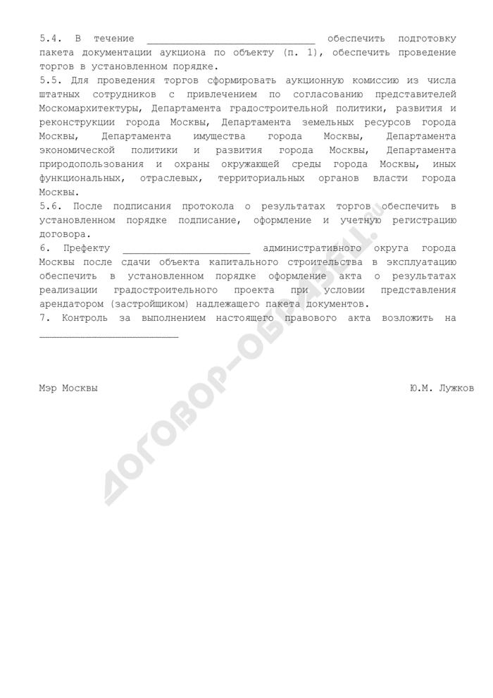 Примерная форма правового акта о проведении торгов по предоставлению земельного участка в аренду для размещения на территории города Москвы градостроительных объектов. Страница 2
