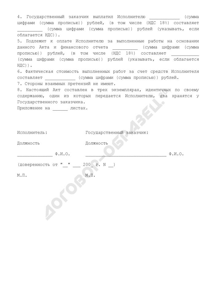 Примерная форма акта сдачи-приемки выполненных работ по государственному контракту. Страница 2