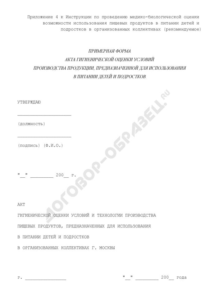 Примерная форма акта гигиенической оценки условий производства продукции, предназначенной для использования в питании детей и подростков в организованных коллективах города Москвы (рекомендуемая форма). Страница 1