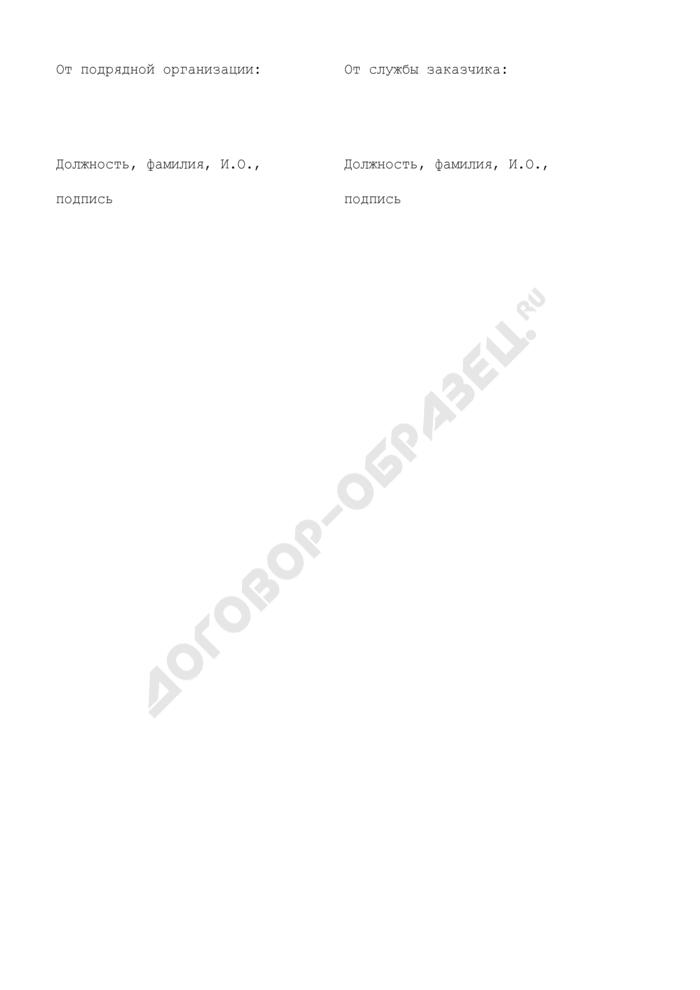 Примерная форма акта оценки качества работ подрядной организации по содержанию обслуживаемых объектов дорожного хозяйства улично-дорожной сети города Москвы. Страница 3