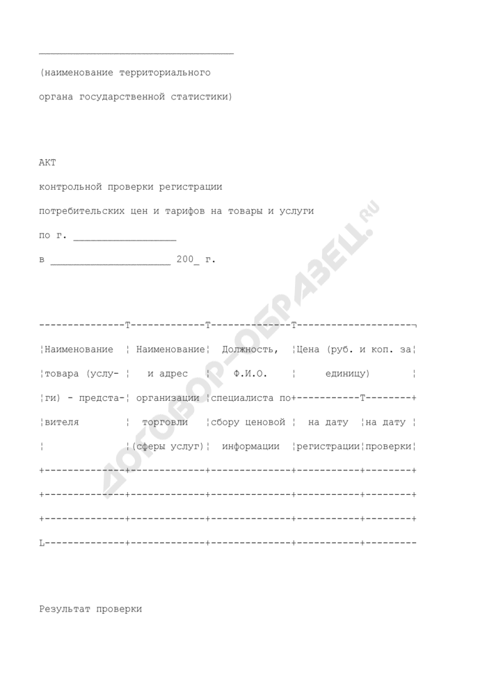 Акт контрольной проверки регистрации потребительских цен и тарифов на товары и услуги. Страница 1
