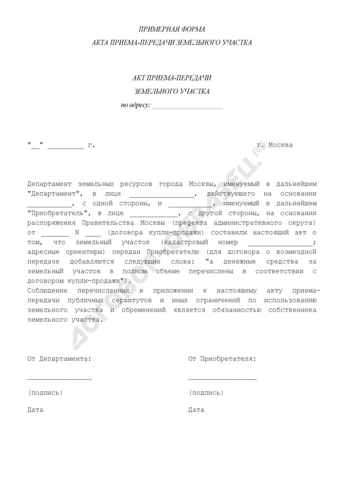 Примерная форма акта приема-передачи земельного участка, относящегося к категории земель поселения, в частную собственность. Страница 1