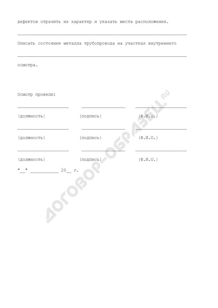 Рекомендуемые формы бланков для оформления материалов по контролю технического состояния трубопровода. Акт по наружному и внутреннему осмотру трубопровода. Страница 2
