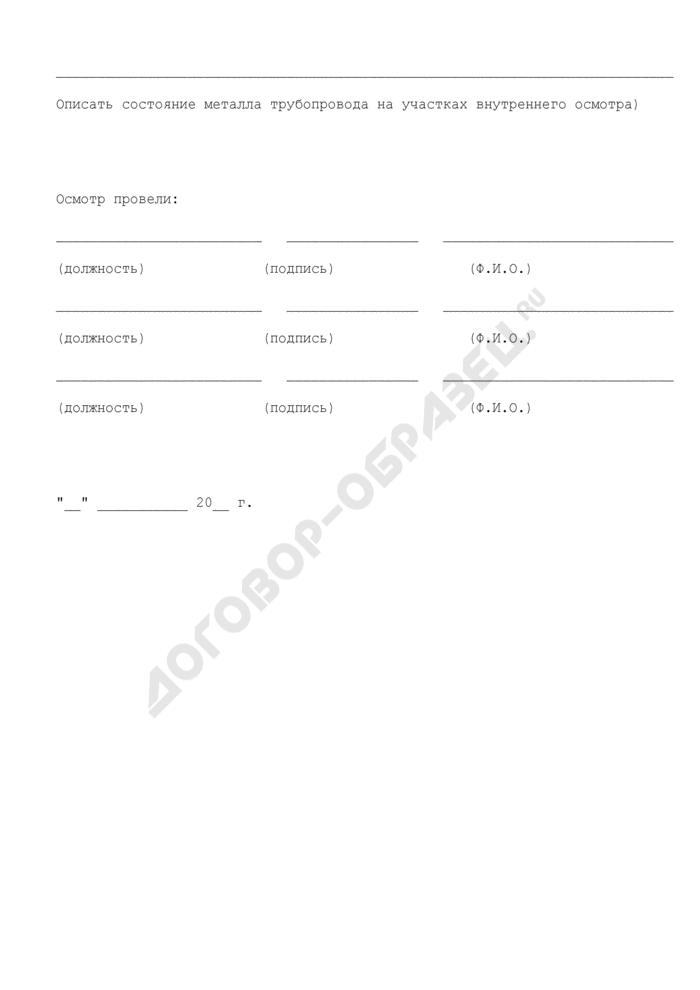 Рекомендуемые формы бланков для оформления материалов по контролю технического состояния. Акт по наружному и внутреннему осмотру трубопровода. Страница 2