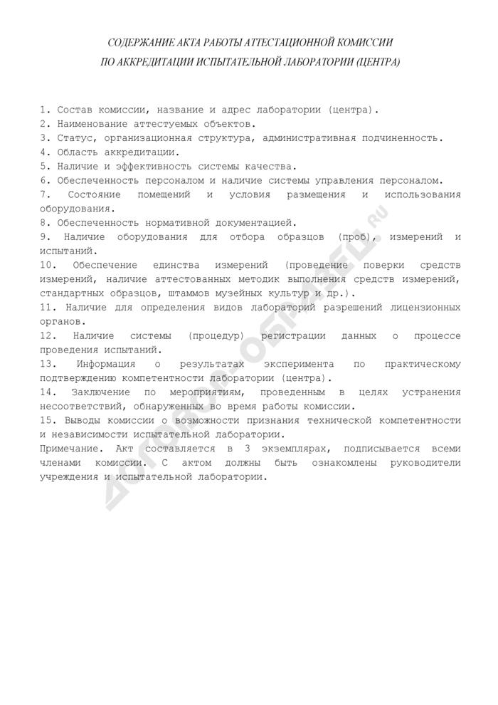 Содержание акта работы аттестационной комиссии по аккредитации испытательной лаборатории (центра) Госсанэпиднадзора. Страница 1