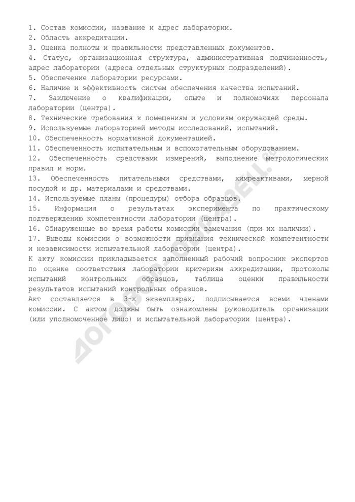 Содержание акта работы аттестационной комиссии по аккредитации испытательной лаборатории (центра). Страница 1