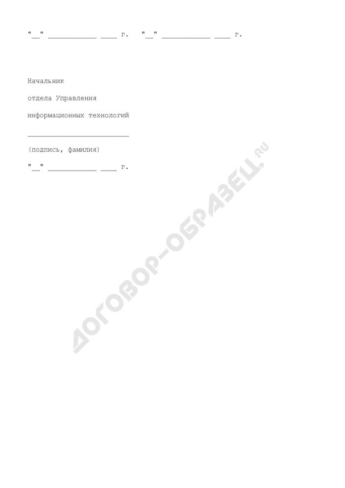 Технический акт о выполненных работах в соответствии с перечнем работ по информатизации Федеральной налоговой службы Российской Федерации. Страница 3