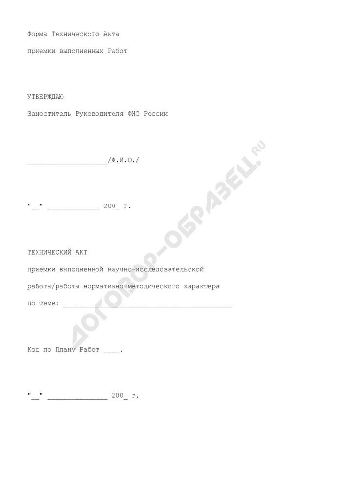 Технический акт приемки выполненной научно-исследовательской работы/работы нормативно-методического характера. Страница 1