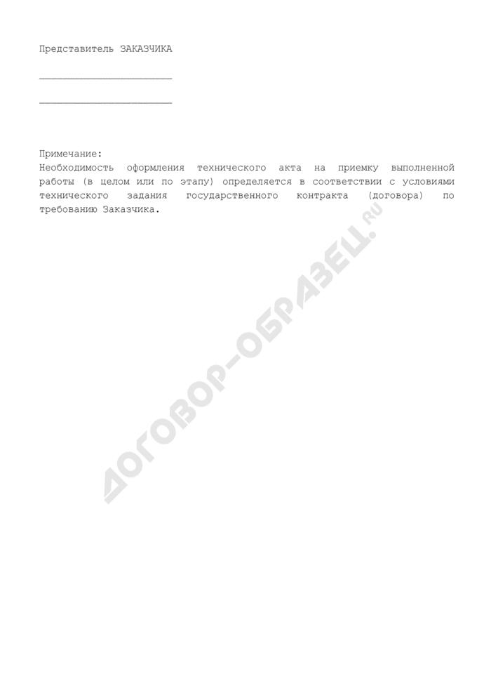 Технический акт приемки выполненных работ по государственному контракту (договору) по обеспечению государственных нужд Минобрнауки РФ. Форма N 17. Страница 3