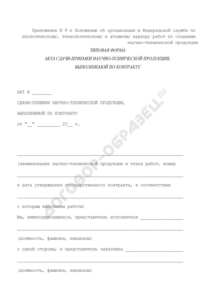 Типовая форма акта сдачи-приемки научно-технической продукции, выполняемой по контракту в Федеральной службе по экологическому, технологическому и атомному надзору. Страница 1