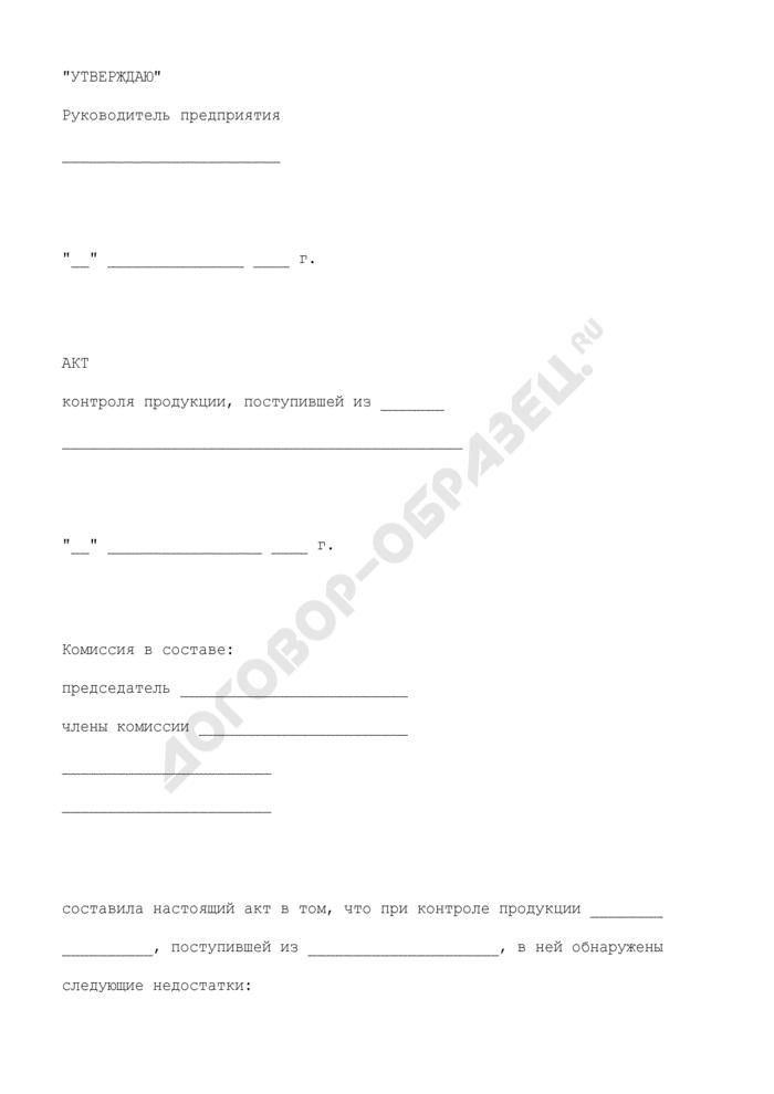 Акт контроля исходного картографического материала. Страница 1