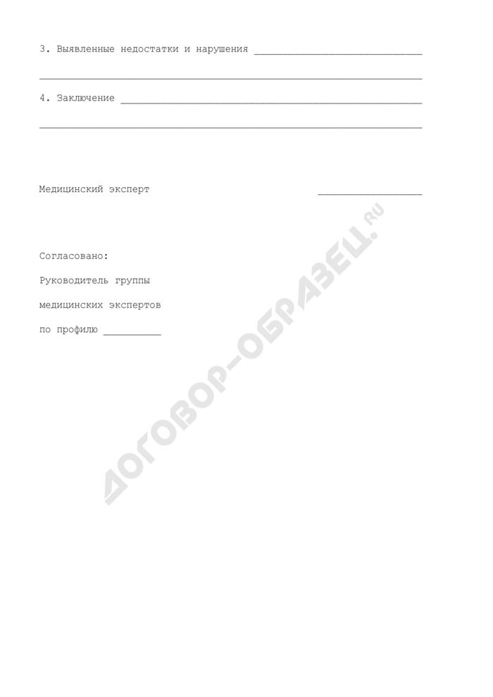 Типовой акт экспертного контроля Клинико-экспертной комиссии Департамента здравоохранения города Москвы. Страница 2