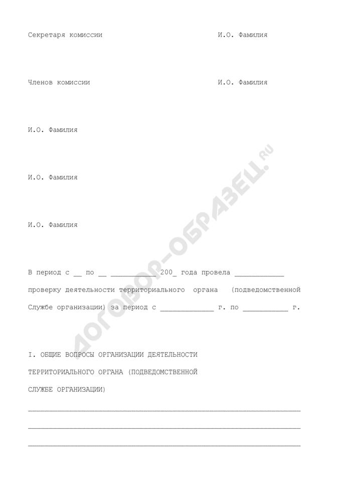 Форма акта (справки) о результатах проверки руководителей органов законодательной (представительной) и исполнительной власти субъекта Российской Федерации (рекомендуемая форма). Страница 2