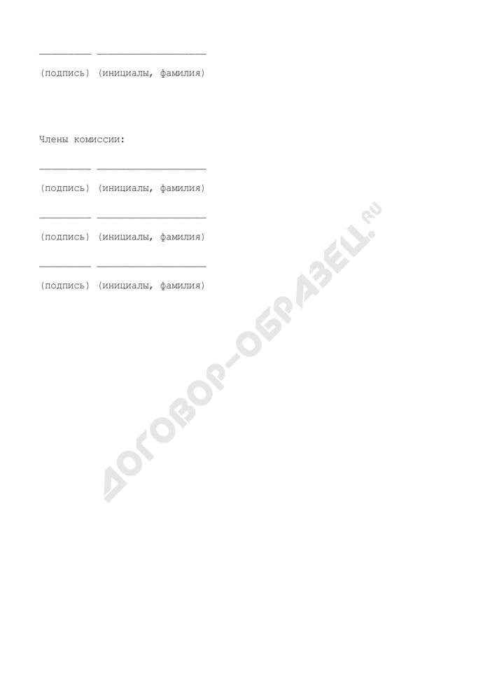 Форма акта аттестации органа по сертификации в области пожарной безопасности в Российской Федерации. Страница 3