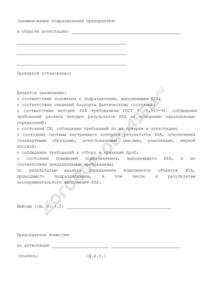 Форма акта аттестационной комиссии подразделений энергетических предприятий, выполняющих количественный химический анализ (рекомендуемая). Страница 2