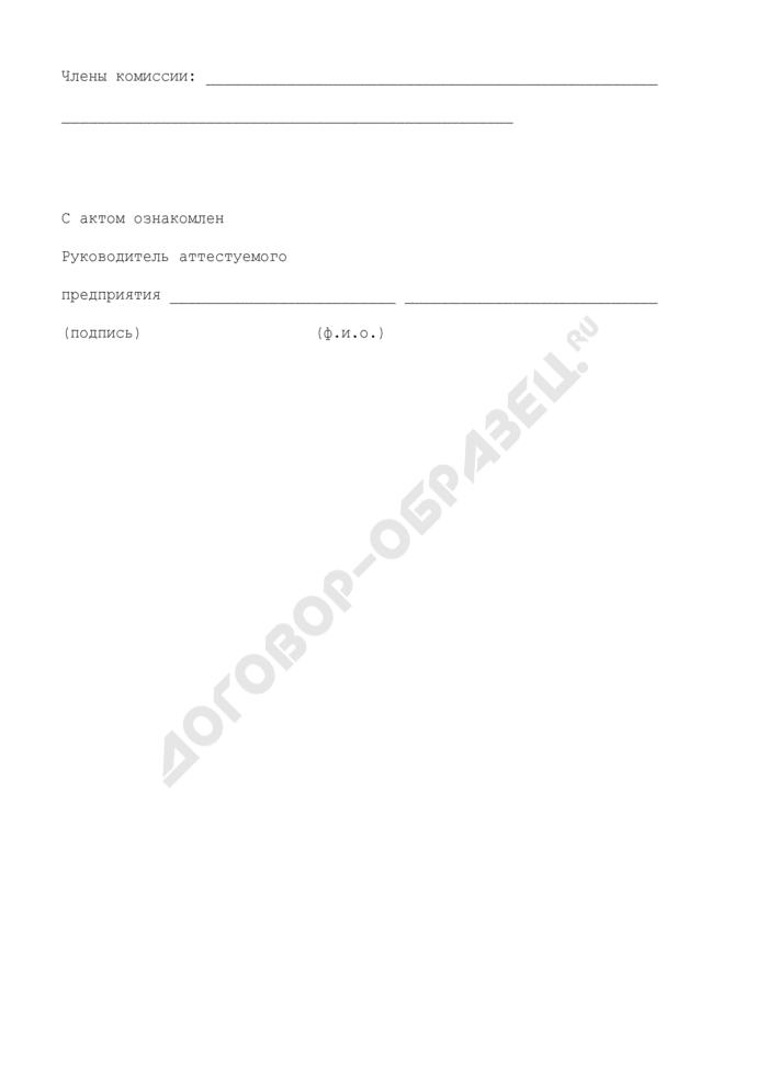 Форма акта аттестационной комиссии подразделений энергетических предприятий, выполняющих количественный химический анализ (рекомендуемая). Страница 3