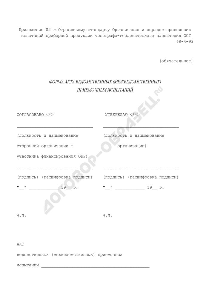 Форма акта ведомственных (межведомственных) приемочных испытаний приборной продукции топографо-геодезического назначения, представленной разработчиком. Страница 1