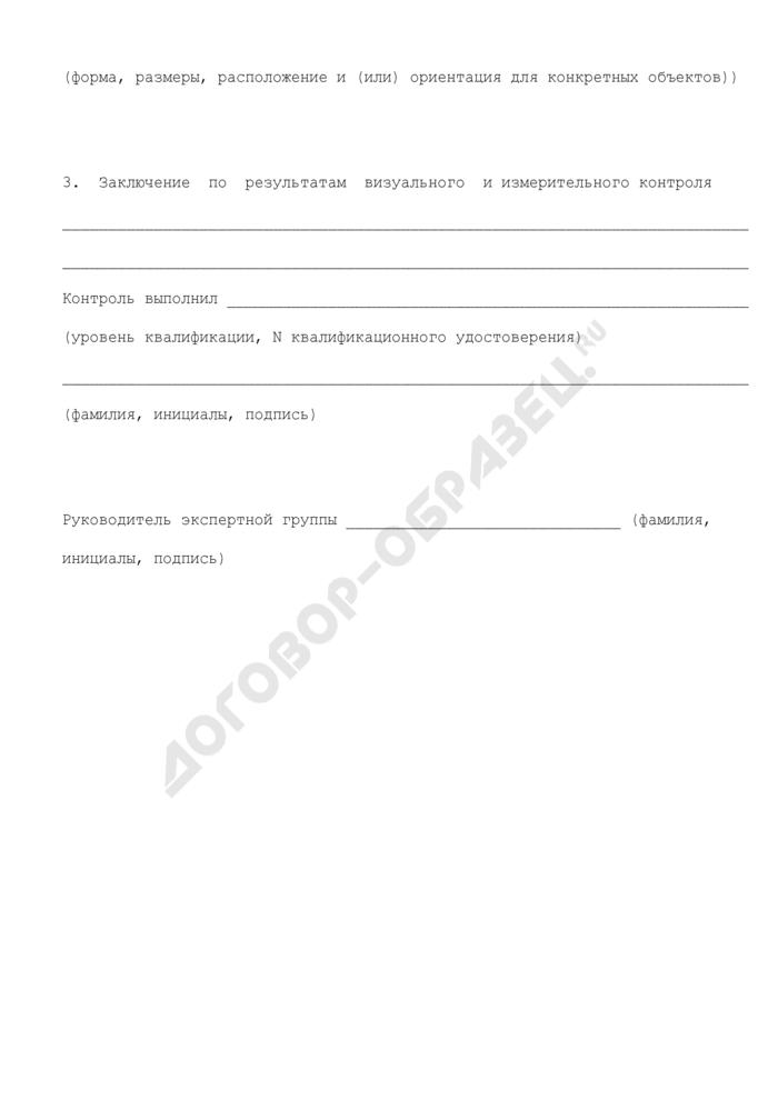 Форма акта визуального и (или) измерительного контроля карьерных одноковшовых экскаваторов. Страница 2