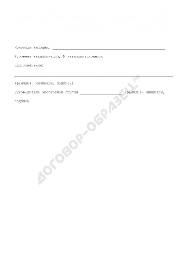 Форма акта визуального и (или) измерительного контроля компрессорной установки, используемой на угольных шахтах и рудниках. Страница 2