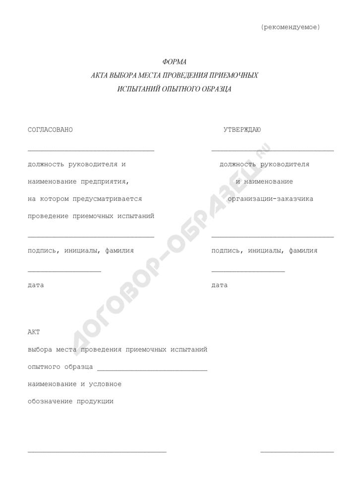 Форма акта выбора места проведения приемочных испытаний опытного образца продукции производственно-технического назначения для топливно-энергетического комплекса (рекомендуемая). Страница 1