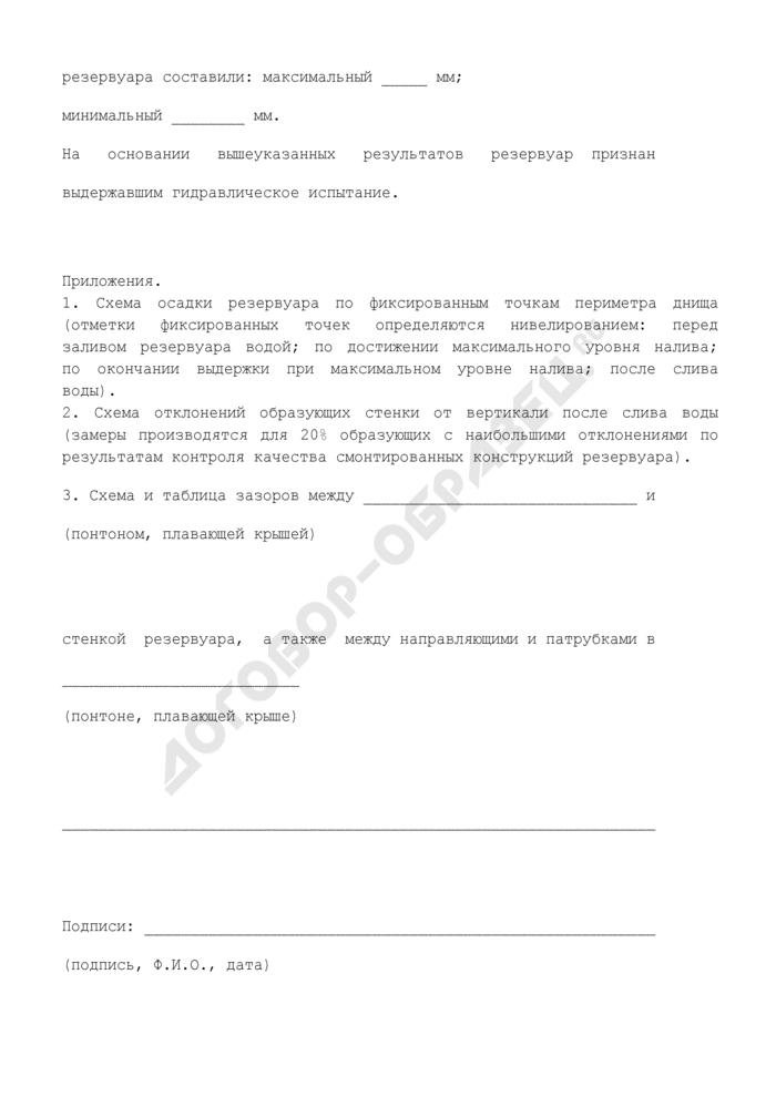 Форма акта гидравлического испытания резервуара. Страница 3