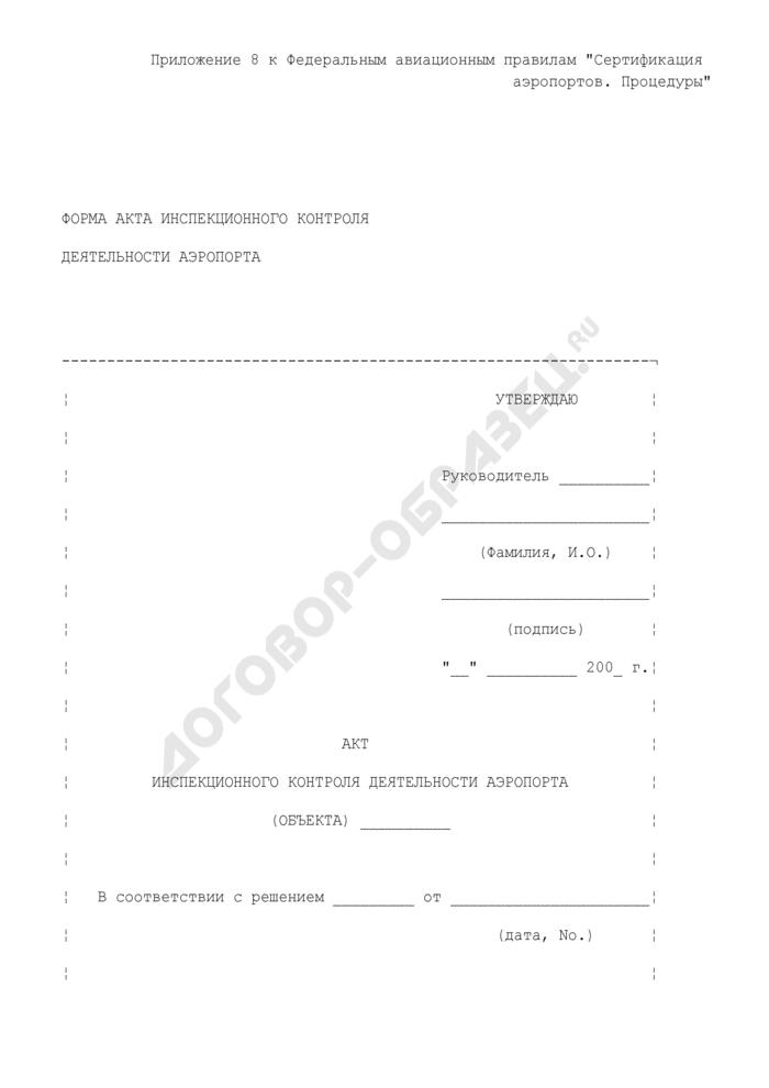 Форма акта инспекционного контроля деятельности аэропорта. Страница 1