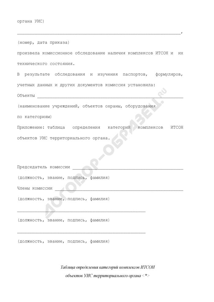 Форма акта комиссионного обследования инженерно-технических средств охраны и надзора для определения категорий объектов уголовно-исполнительной системы. Страница 2