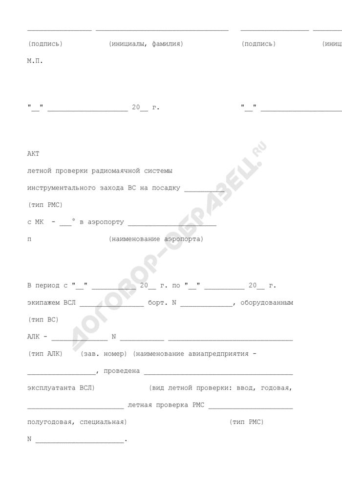 Форма акта летной проверки радиомаячной системы инструментального захода воздушных судов на посадку в аэропорту. Страница 2
