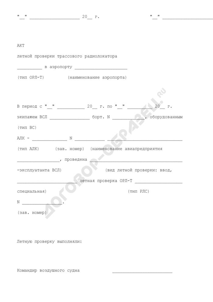 Форма акта летной проверки трассового радиолокатора в аэропорту. Страница 2
