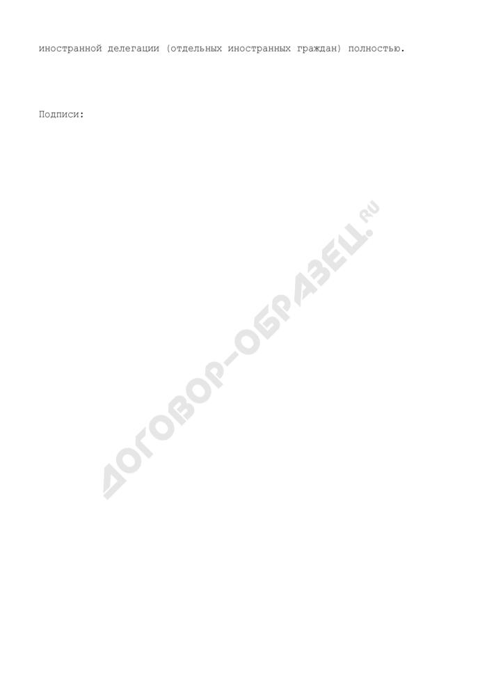 Форма акта на списание представительских расходов, связанных с приемом иностранной делегации (отдельных иностранных граждан) в Федеральной службе по экологическому, технологическому и атомному надзору. Страница 2