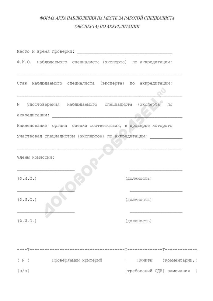 Форма акта наблюдения на месте за работой специалиста (эксперта) по аккредитации органов оценки соответствия на объектах, подконтрольных Ростехнадзору. Страница 1