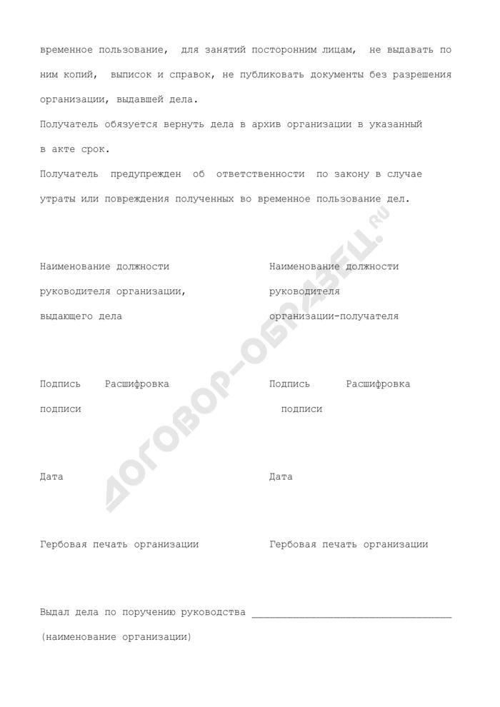 Форма акта о выдаче дел во временное пользование. Страница 3