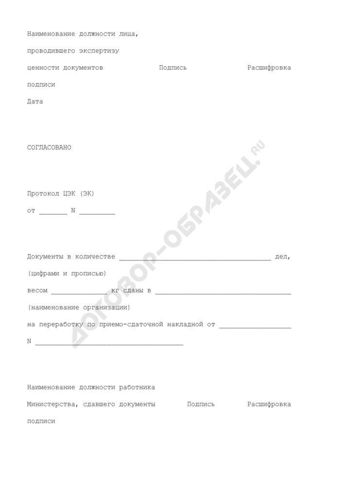 Форма акта о выделении к уничтожению документов, не подлежащих хранению Министерства культуры и массовых коммуникаций Российской Федерации. Страница 3