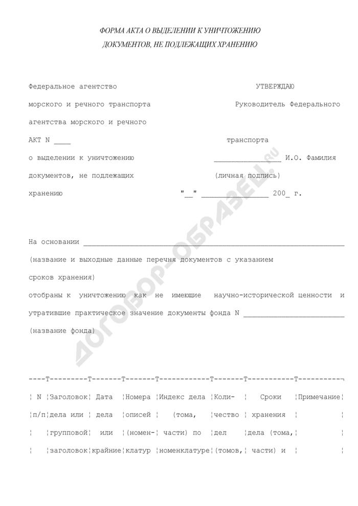 Форма акта о выделении к уничтожению документов, не подлежащих хранению в Федеральном агентстве морского и речного транспорта (Росморречфлоте). Страница 1