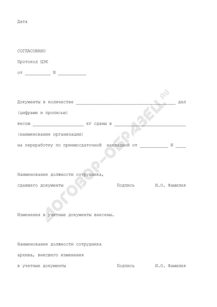 Форма акта о выделении к уничтожению документов, не подлежащих хранению, в центральном аппарате Минтранса РФ. Страница 3
